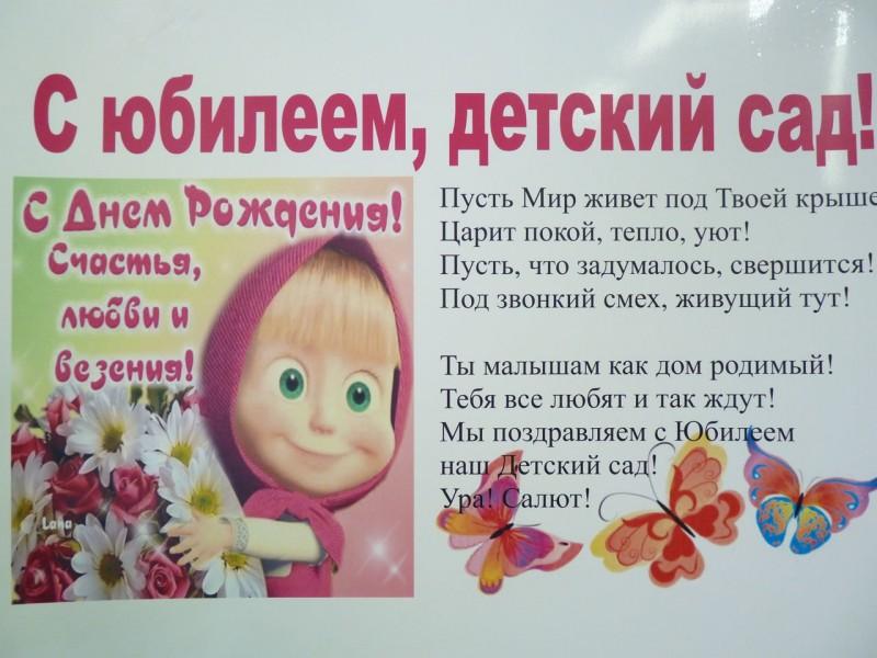 Поздравления от детей с юбилеем детского сада