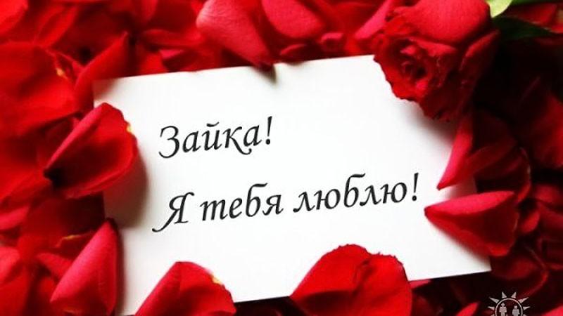 Признание любви девушке открытка