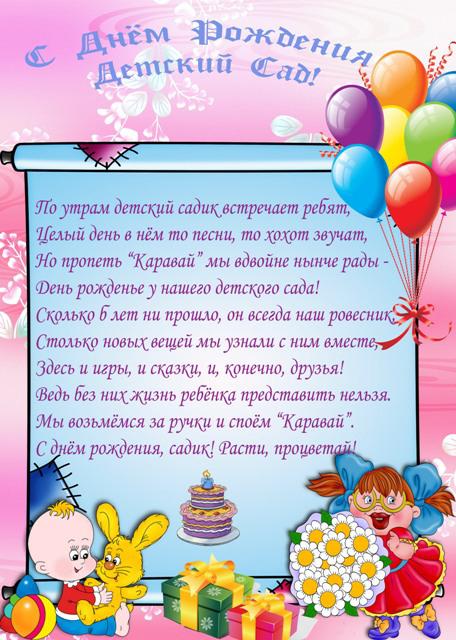 Плакат с днем рождения детский сад