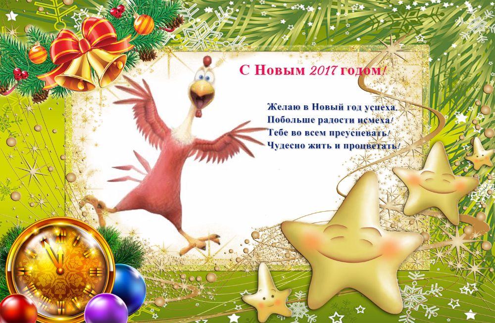 Поздравления с новым годом петуха в картинках прикольные