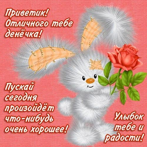 Поздравления с добрым днем любимому 56